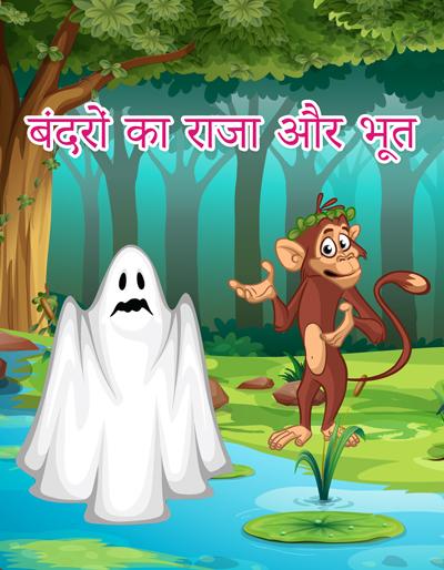 बंदरों का राजा और भूत